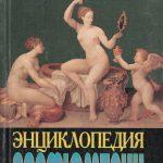 Выдержки из книги Ю. Риммеля «Энциклопедия парфюмерии» — 7