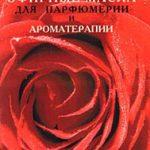 Эфирные масла для парфюмерии и ароматерапии. Войткевич С. А. — 3